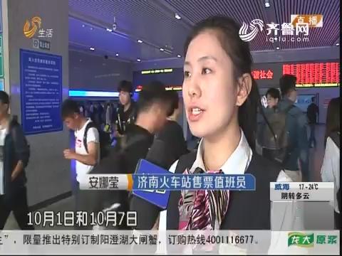 济南:高峰来临 出行早打算