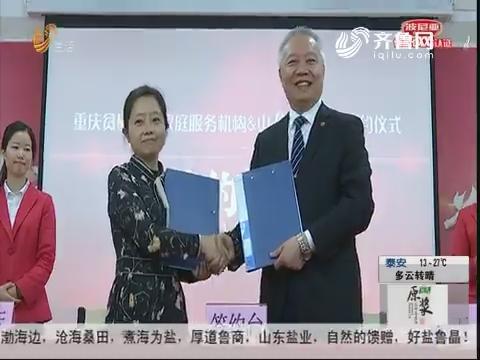 济南:现场签约!鲁渝家政全面合作