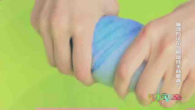 《民生实验室》:如何快速去除手背瘀青?