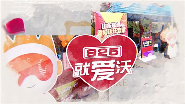 山东联通第6届就爱沃狂欢季启动