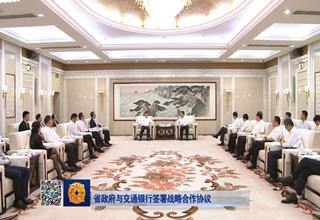 【齐鲁金融】省政府与交通银行签署战略合作协议《齐鲁金融》20180926播出