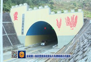 【齐鲁金融】全省第一条民营资本投资永久免费隧道正式通车《齐鲁金融》20180926播出