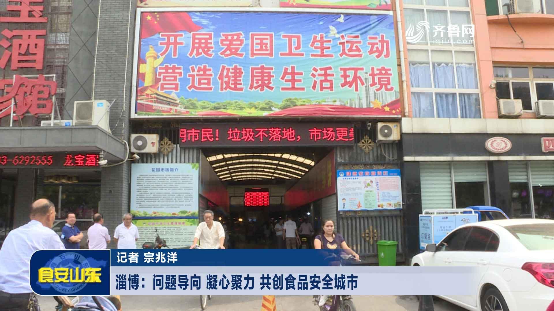 淄博:问题导向 凝心聚力 共创食品安全城市