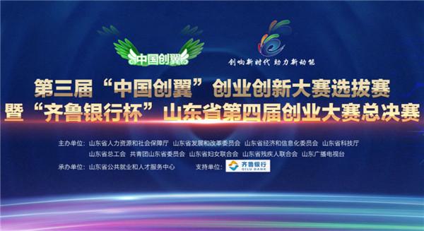 """第三届""""中国创翼""""创业创新大赛选拔赛暨""""齐鲁银行杯""""山东省第四届创业大赛颁奖典礼"""