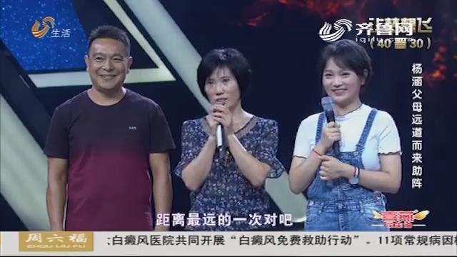 让梦想飞:南方姑娘济南独自打拼 父母惊喜现身舞台
