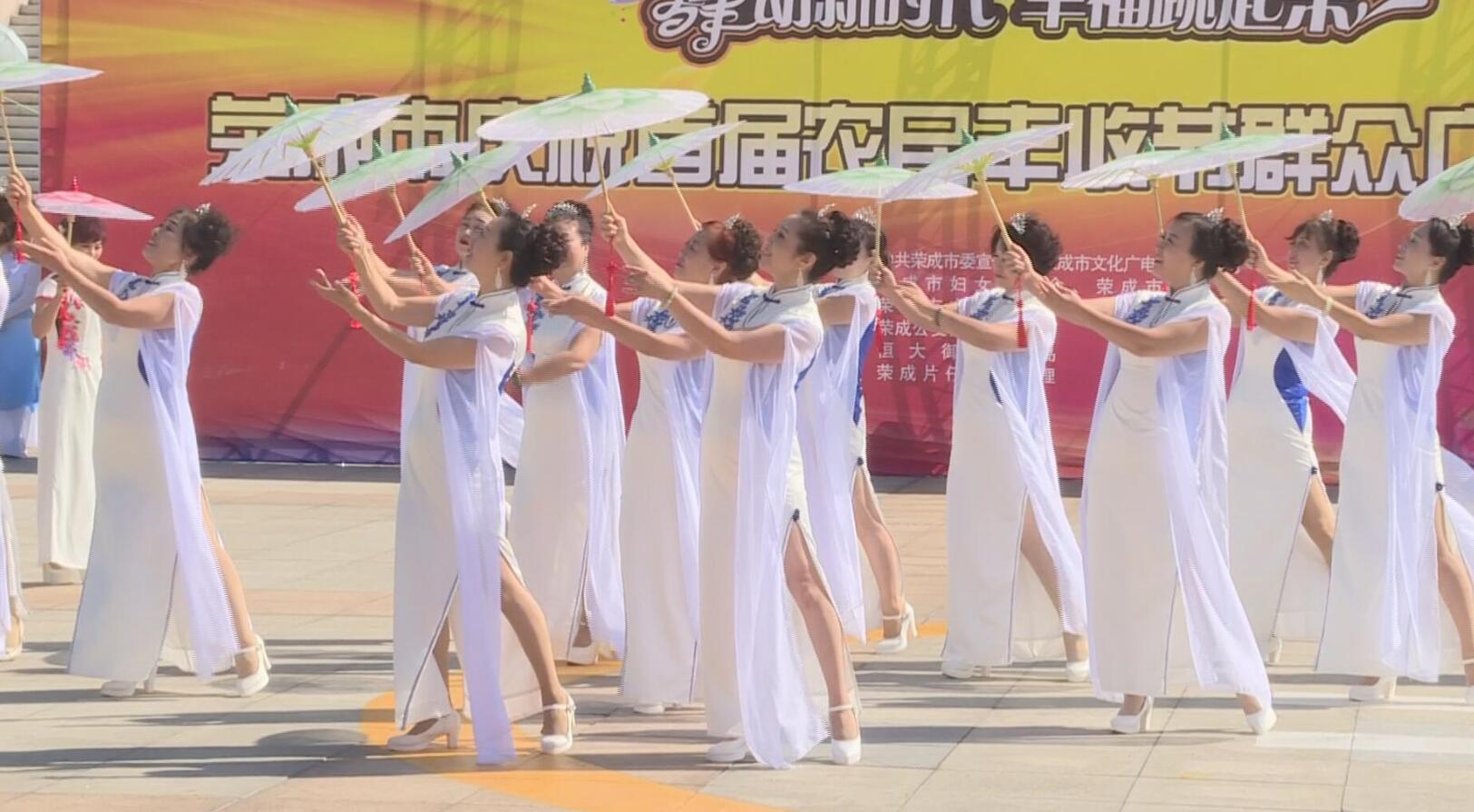 荣成:庆首届农民丰收节群众广场舞大赛