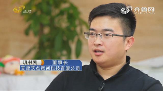 """【重磅】家在山东——对话""""山东老乡""""巩书凯"""