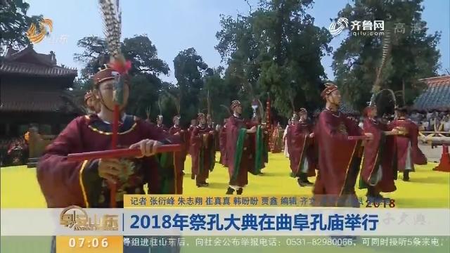 2018年祭孔大典在曲阜孔庙举行