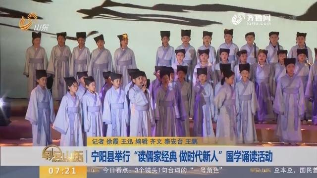 """宁阳县举行""""读儒家经典 做时代新人""""国学诵读活动"""