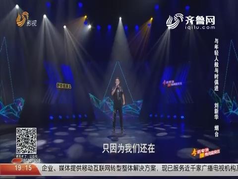 20180928《老有才了》:电视剧粤语歌王再战老有才了