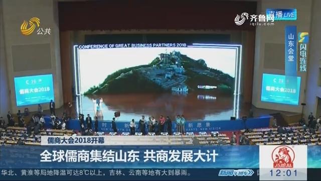 【闪电连线】儒商大会2018开幕:全球儒商集结山东 共商发展大计