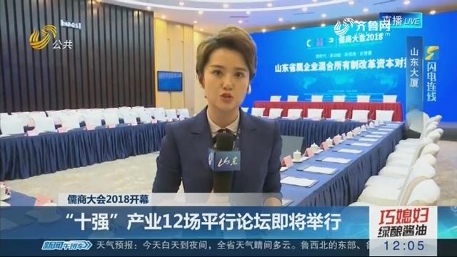 """【闪电连线】儒商大会2018开幕 """"十强""""产业12场平行论坛即将举行"""