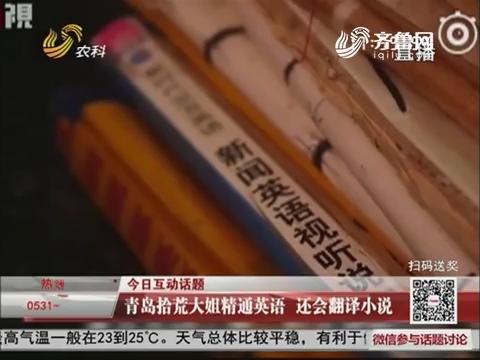 【今日互动话题】青岛拾荒大姐精通英语 还会翻译小说