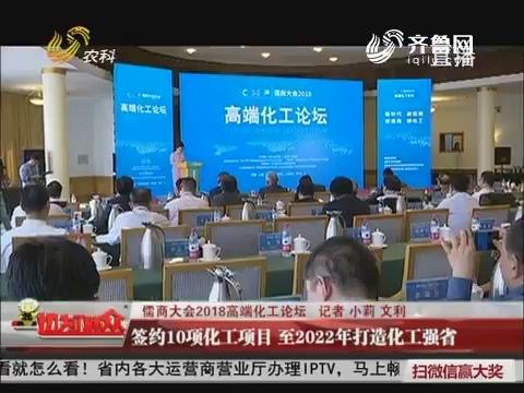 【儒商大会2018高端化工论坛】签约10项化工项目 至2022年打造化工强省