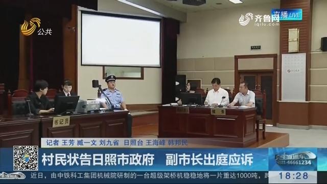村民状告日照市政府 副市长出庭应诉