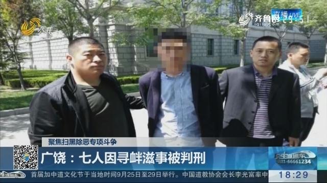 【聚焦扫黑除恶专项斗争】广饶:七人因寻衅滋事被判刑