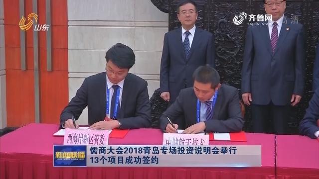 儒商大会2018青岛专场投资说明会举行 13个项目成功签约
