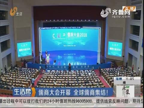 济南:儒商大会开幕 全球儒商集结!