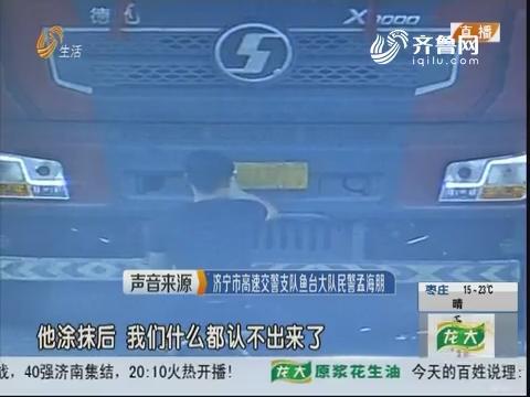 济宁:耍小聪明吃大亏 司机被处罚