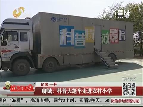 聊城:科普大篷车走进农村小学