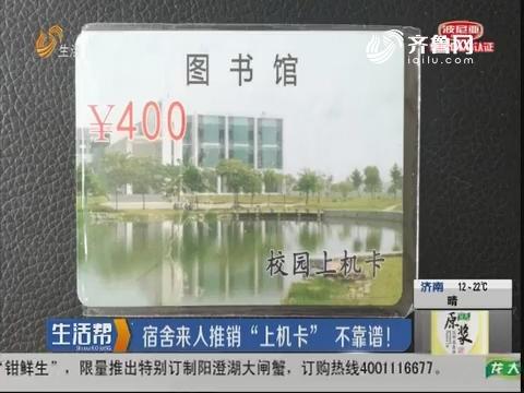 """青岛:宿舍来人推销""""上机卡"""" 不靠谱!"""