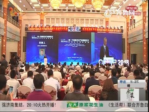 济南:高端论坛 大咖共话发展