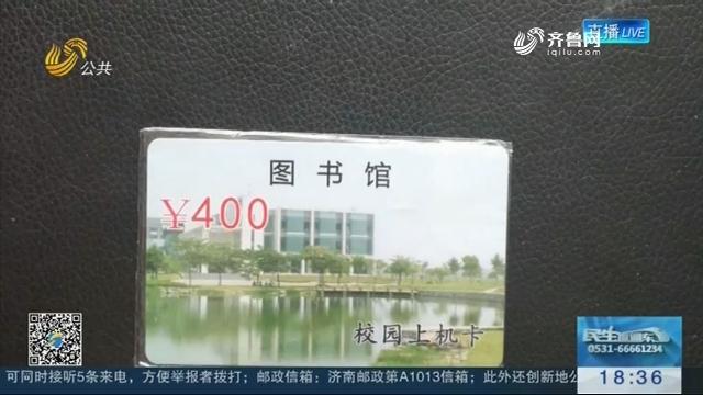 """青岛:成本1.5元售价200元 21所高校新生买到""""山寨上机卡"""""""