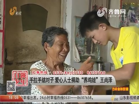 """手拉手结对子 爱心人士捐助""""养鸡娃""""王尚泽"""