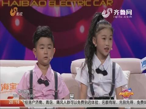 2018年09月29日《超等萌宝秀》完备版