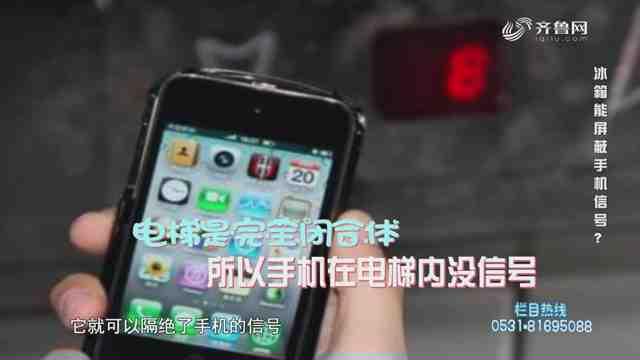 《是真还是假》:手机在电梯里为什么没信号?这个实验告诉你一切!