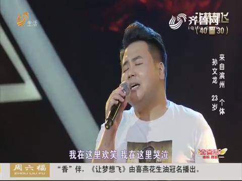 让梦想飞:滨州小伙改变唱歌风格 却遭遇评委差评