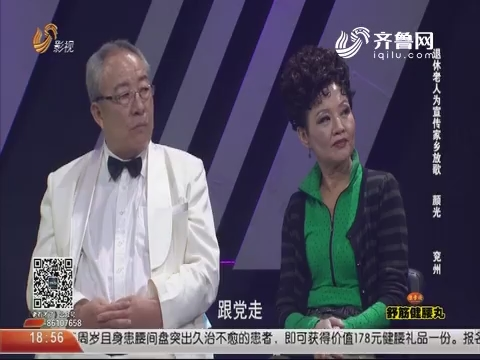 20180929《老有才了》:退休老人为宣传故乡放歌