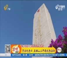 济南:烈士纪念日 英雄山上开展纪念活动