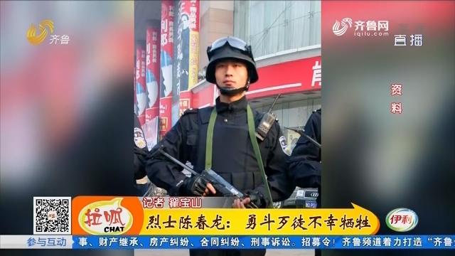 烈士陈春龙:勇斗歹徒不幸牺牲