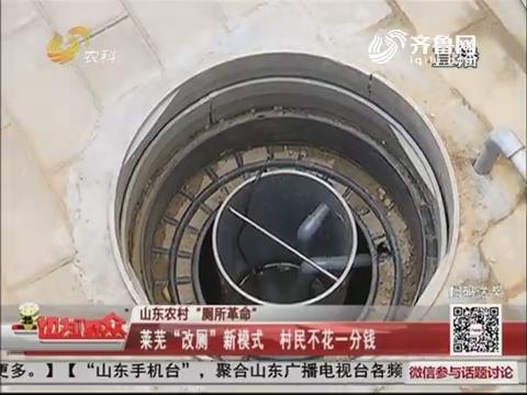 """【山东农村""""厕所革命""""】莱芜""""改厕""""新模式 村民不花一分钱"""