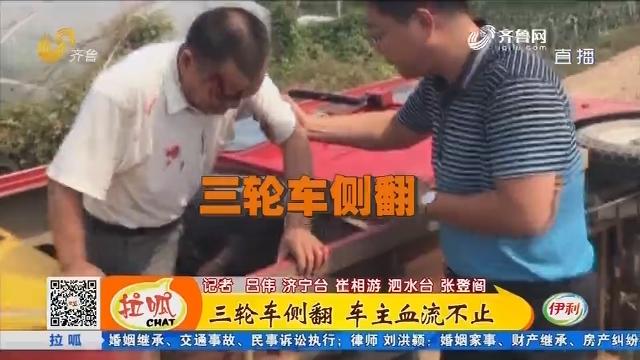 【凡人善举】泗水:三轮车侧翻 车主血流不止