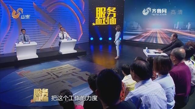 20180930《办事面临面》:山东扫黑除恶案件集锦