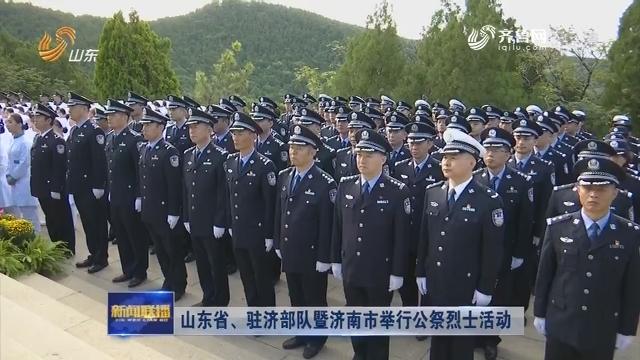山东省、驻济队伍暨济南市举行公祭义士运动