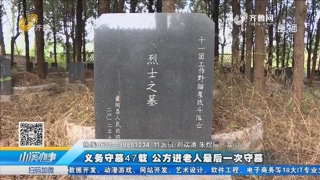 蒙阴:义务守墓47载 公方进老人最后一次守墓