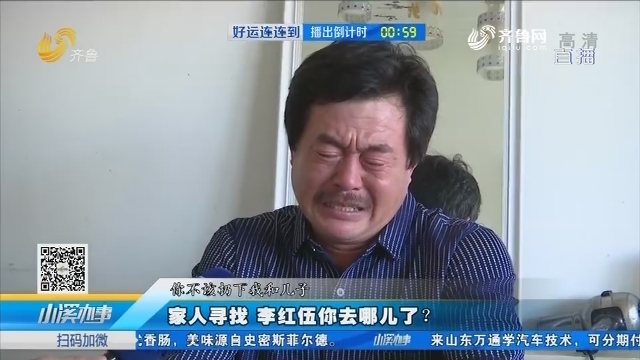 济南:家人寻找 李红伍你去哪儿了?