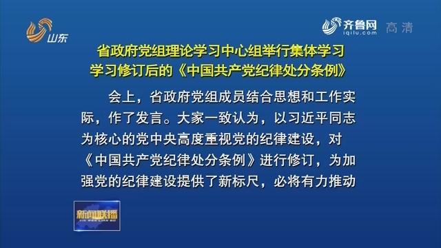 省政府党组理论学习中心组举行集体学习 学习修订后的《中国共产党纪律处分条例》