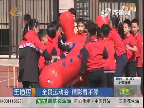 济南:全员运动会 精彩看不停