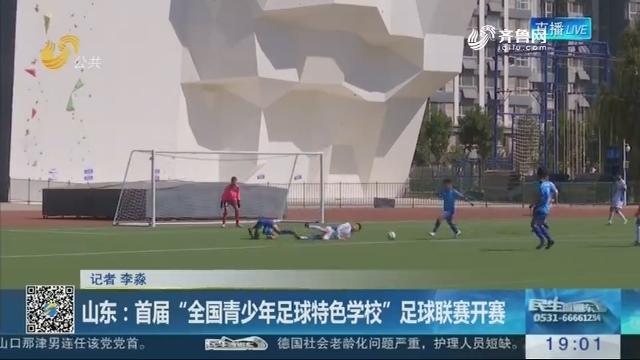 """山东:首届""""全国青少年足球特色学校""""足球联赛开赛"""
