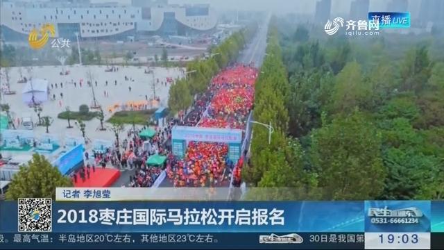 2018枣庄国际马拉松开启报名