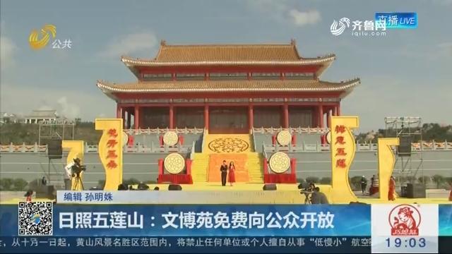 日照五莲山:文博苑免费向公众开放