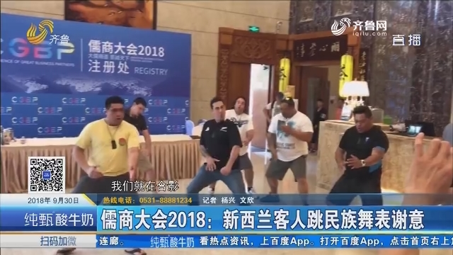 儒商大会2018:新西兰客人跳民族舞表谢意