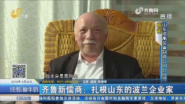 齐鲁新儒商:扎根山东的波兰企业家