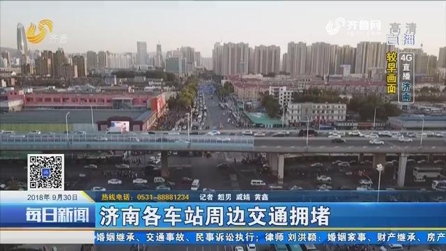【4G直播】济南各车站周边交通拥堵