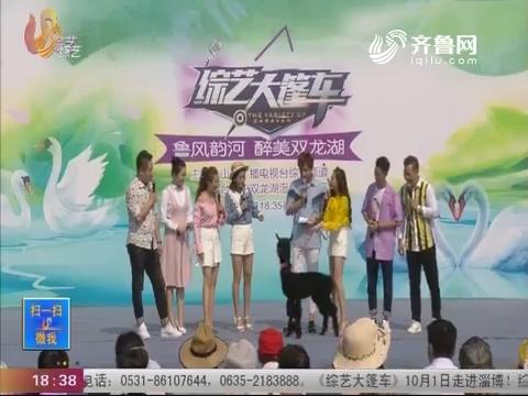 20180930《综艺大篷车》:鲁风韵河 醉美双龙湖