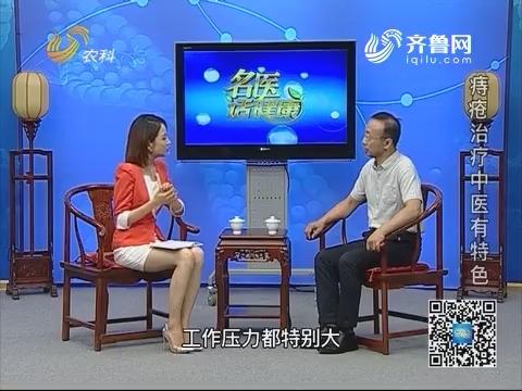20180930《名医话健康》:名医白克运——痔疮治疗 中医有特色